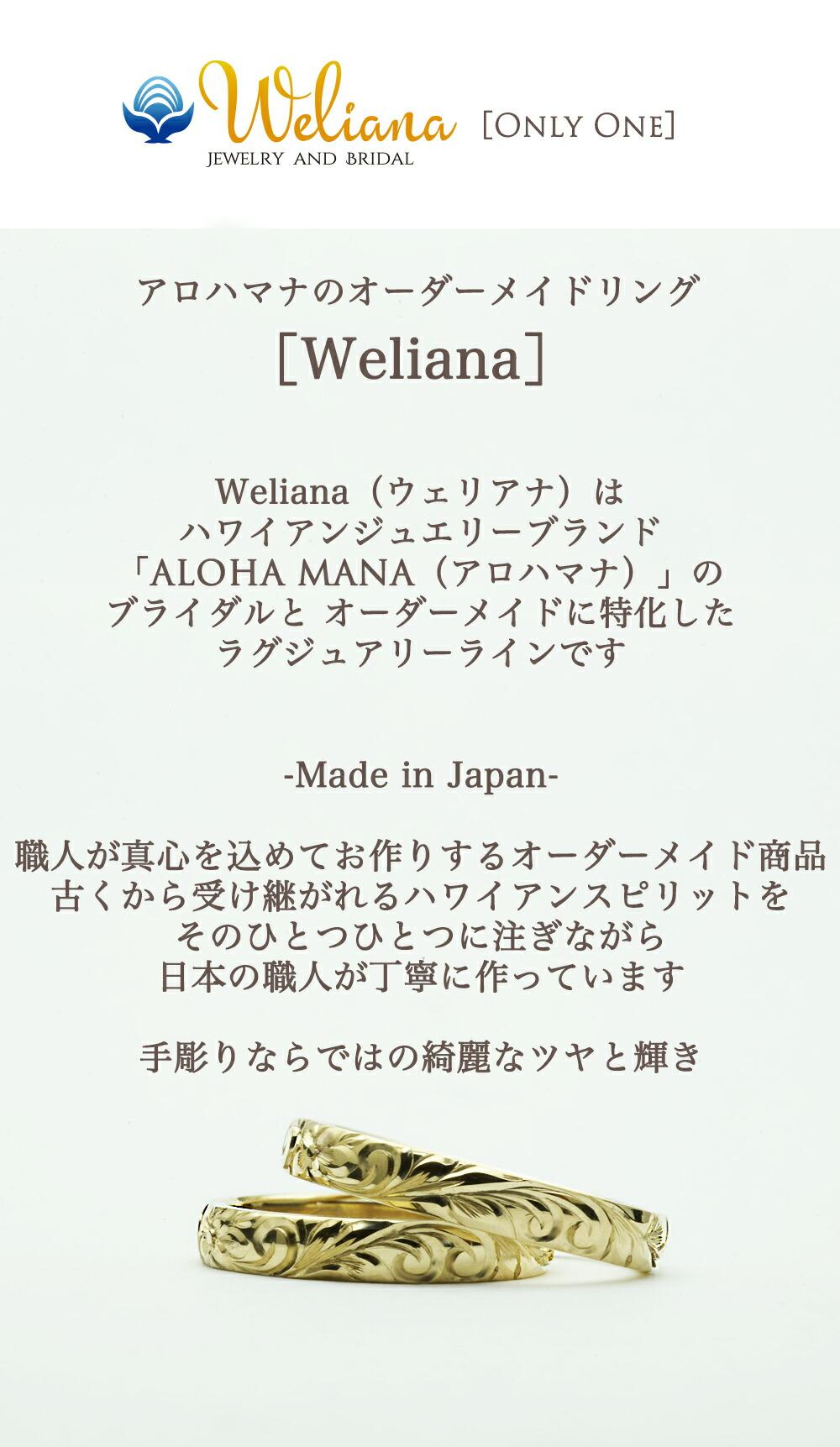 Weliana(ウェリアナ)ブランド