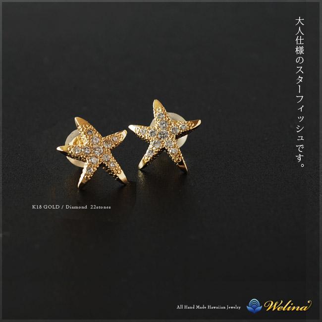 [Welina]スターフィッシュK18ゴールドダイヤ0.89ctピアス