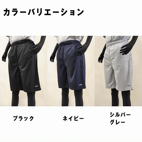 FILA(フィラ)吸汗速乾 メンズ ハーフパンツ 【2枚以上お買い上げで送料無料】