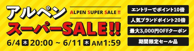 アルペン スーパーSALE!!