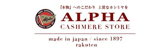 【楽天市場】創業1897年のカシミヤニットメーカーです。上質なニットをお届けします。:ALPHA CASHMERE STORE[トップページ]