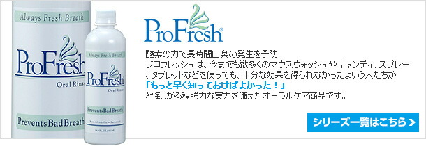 プロフレッシュ