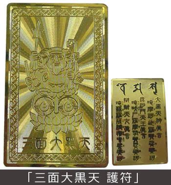 仏像 大黒天 弁財天 毘沙門天 開運 幸運 縁起物 新築祝い 「三面大黒天 護符」