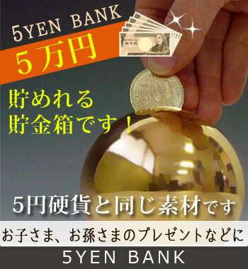 お金にご縁がありますように…5円硬貨と同じ素材の貯金箱『 開運御縁BANK 』縁起物【ポイント10倍】