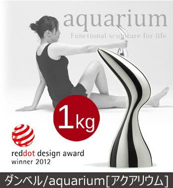 とってもおしゃれな女性用ダンベル/1.0kg aquarium[アクアリウム] レディース【Reddot受賞】【ポイント10倍】