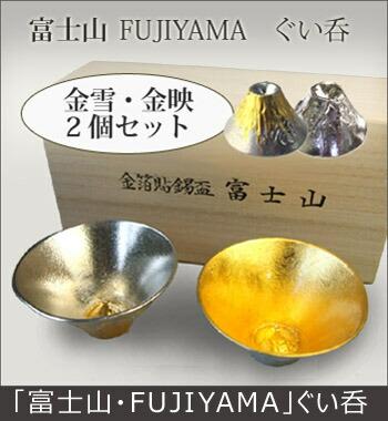 錫製 ぐい呑み「富士山・FUJIYAMA」金雪、金映 2個ペアセット[本錫100% 桐箱入]ぐい呑 お猪口 おちょこ 酒器