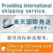 国際発送承ります。Providing international shipping service. 提供国际邮送服务.