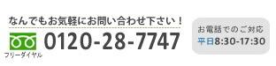 @alpha楽天市場店お問い合わせ:フリーダイヤル 0120-28-7747