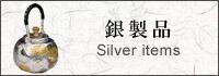 銀製品 silver-items