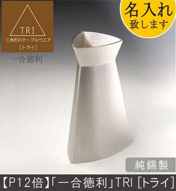 【ポイント12倍】「一合徳利」TRI[トライ]三角形のおしゃれなテーブルウェア 純錫製 180cc