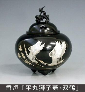 【 高岡銅器 】伝統美 香炉 「平丸獅子蓋・双鶴」銅製 桐箱付 134-52【ポイント10倍】