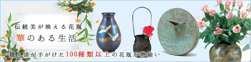 華のある生活 伝統美が映える花瓶