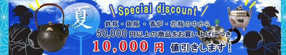 【サマーセール】50,000円以上の商品をお買い上げにつき1万円値引きします!
