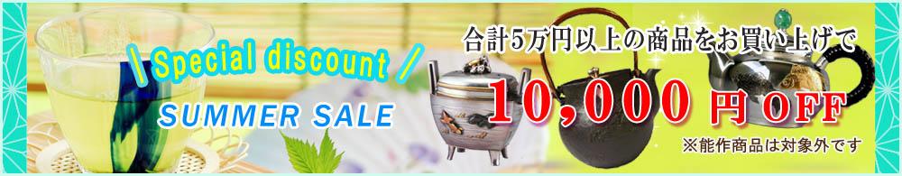 【サマーセール】合計5万円以上の商品をお買い上げにつき、1万円値引きします!※能作商品を省く