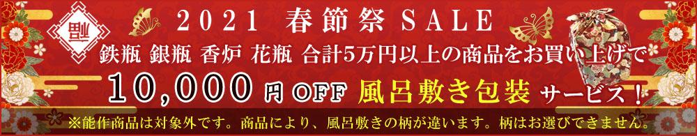 【春節祭セール】合計5万円以上の商品をお買い上げにつき、1万円値引きします!※能作商品を省く 風呂敷包装いたします!