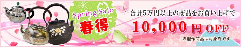 【スプリングセール】合計5万円以上の商品をお買い上げにつき、1万円値引きします!※能作商品を省く
