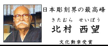 北村西望(きたむらせいぼう)日本彫刻界の最高峰、文化勲章受賞
