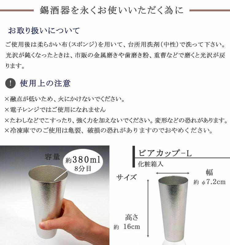 能作 錫 ビアカップ