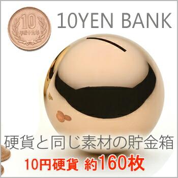 【送料無料】【ポイント10倍】10YEN BANK