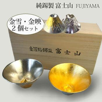 「富士山・FUJIYAMA」金雪、金映 2個ペアセット[本錫100% 桐箱入]