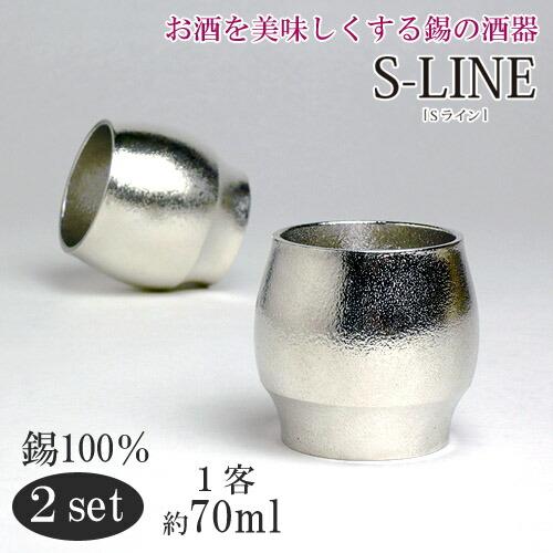【送料無料!】お酒を美味しくする錫の酒器 ぐい呑み二客セット S-LINE[Sライン] 本錫100%