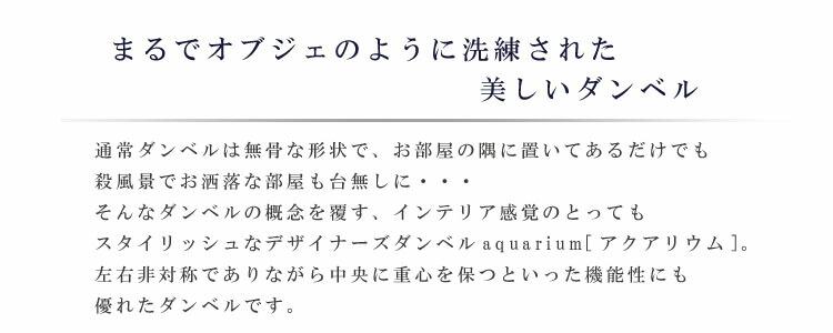 おしゃれなダンベル   Reddot受賞 ダンベル 0.5kg aquarium[アクアリウム]