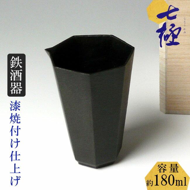 「七極(ななきわみ)」片口