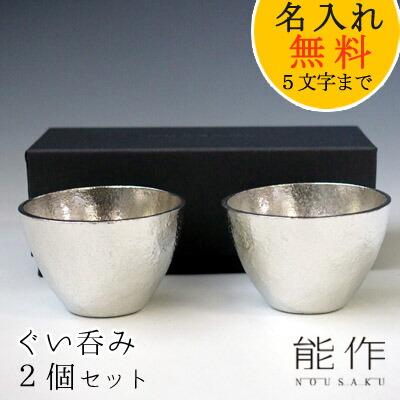 能作-NOUSAKU-ブランド「ぐい呑2個セット」約60m