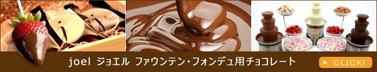 ファウンテン フォンデュ用 チョコレート