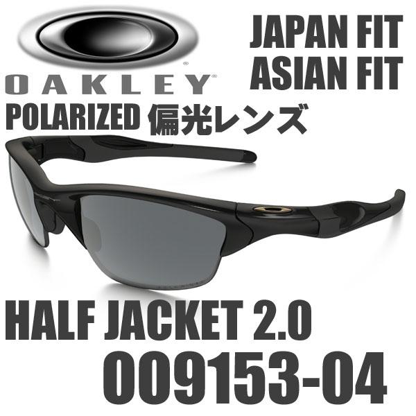 oakley polarized half jacket 2.0 sunglasses - polished black/black iridium