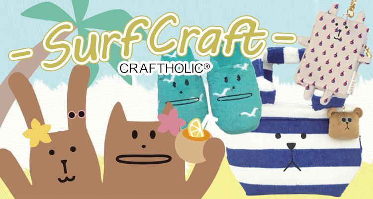 クラフトホリック Surf Craft