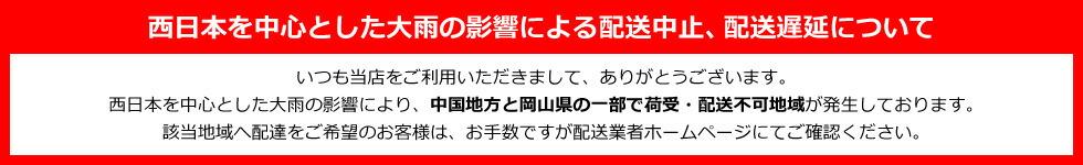 いつも当店をご利用いただきまして、ありがとうございます。 西日本を中心とした大雨の影響により、中国地方と岡山県の一部で荷受・配送不可地域が発生しております。 該当地域へ配達をご希望のお客様は、お手数ですが配送業者ホームページにてご確認ください。