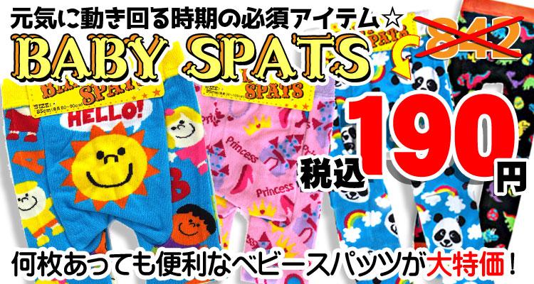 ベビースパッツ190円!
