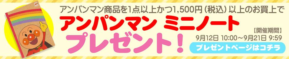 アンパンマン商品1500円以上購入でアンパンマンミニノートプレゼント!