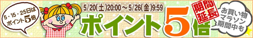 5/20 206:00〜5/26 9:59 店内全品ポイント5倍☆