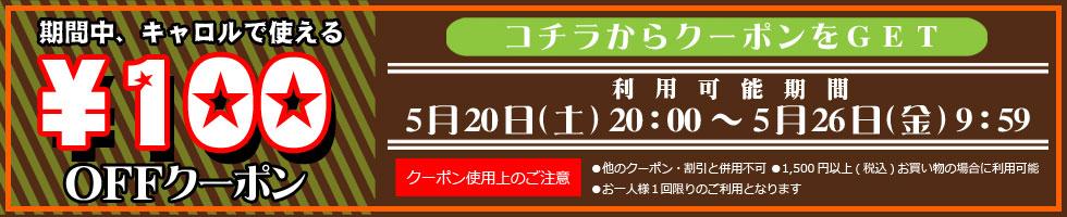 1500円以上お買い上げで100円OFFクーポン!