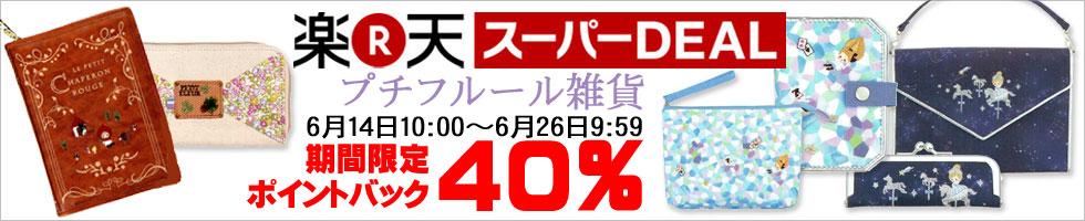 楽天DEAL 40%ポイントバック!