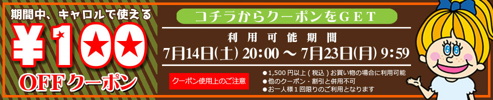 1500円購入で100円OFF