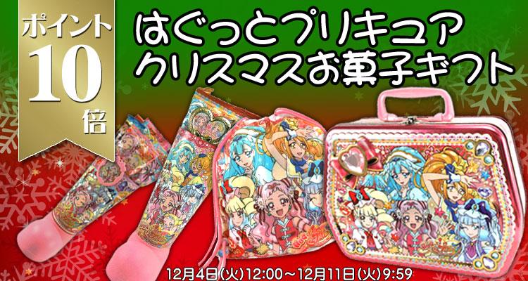 プリキュアクリスマス菓子ギフト ポイント10倍!