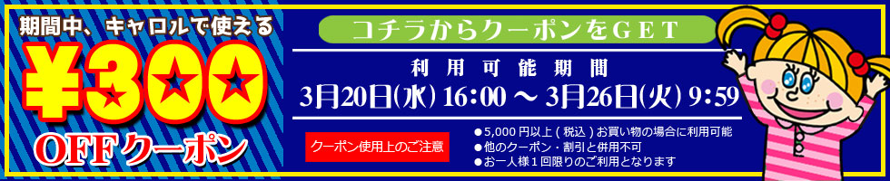 5000円購入で300円OFF