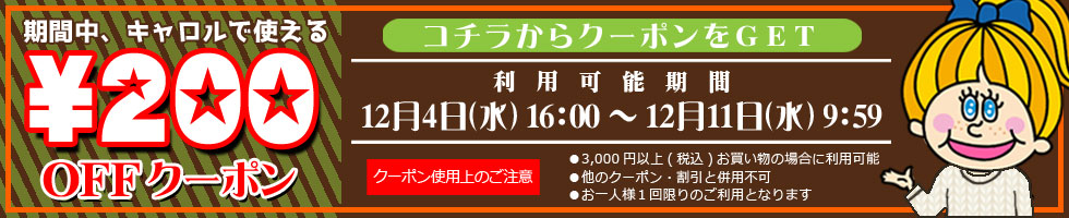 3000円購入で200円OFF