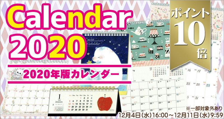 カレンダー ポインント10倍