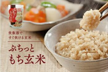 玄米カテゴリーページ