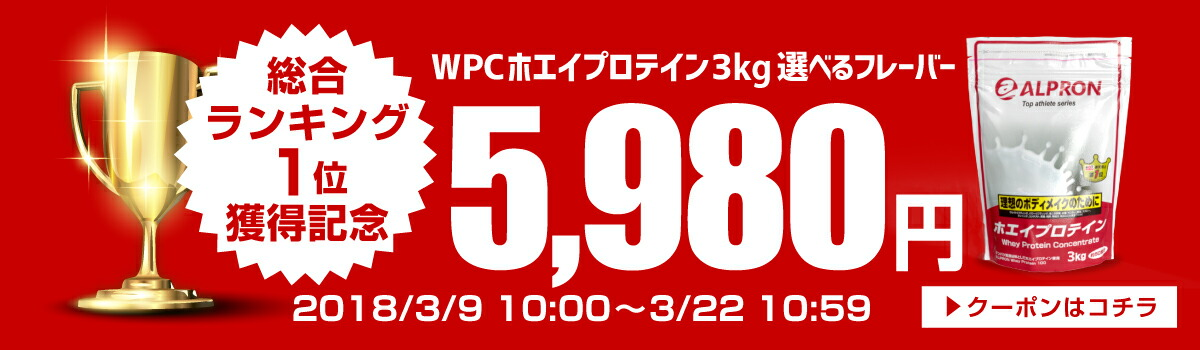 wpc 3kg 5980円