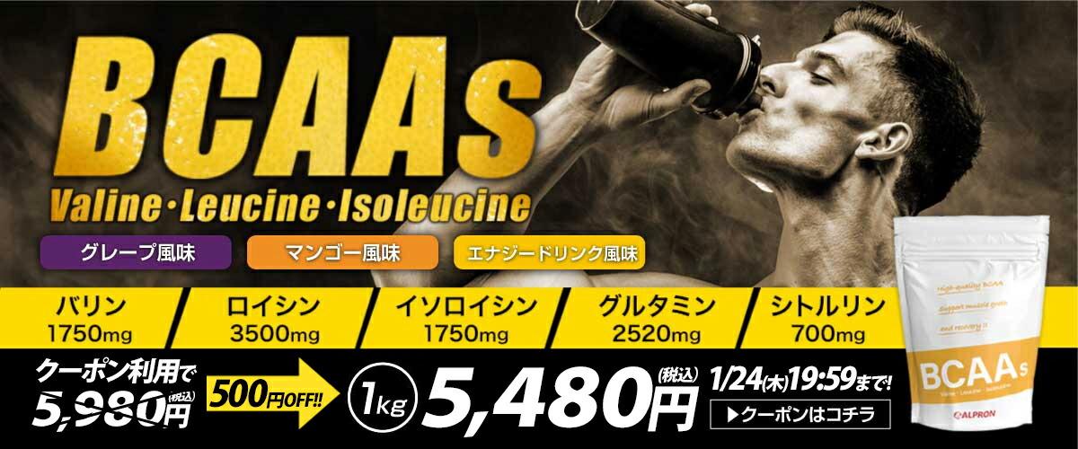 BCAA500円OFFクーポン