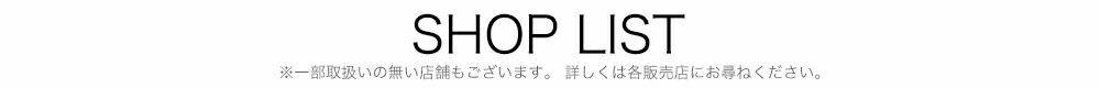 shop-list