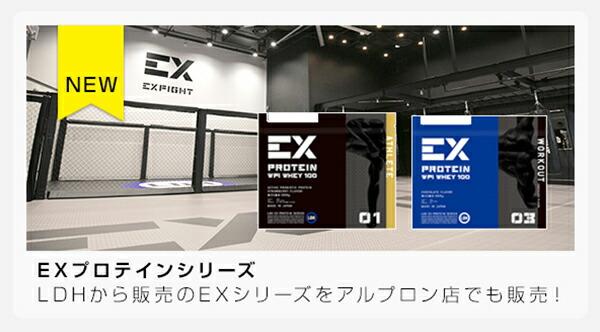 EXシリーズ