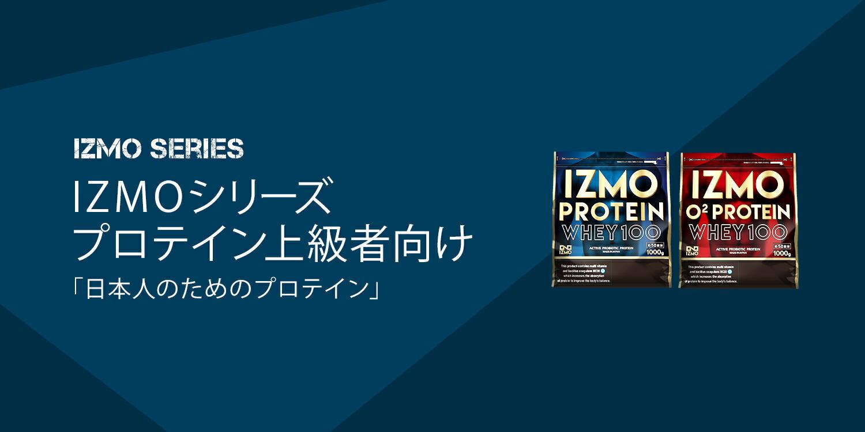 IZMOシリーズ