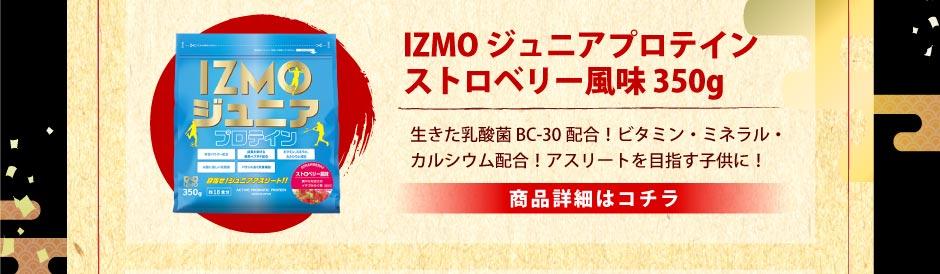 アルプロン 福袋 IZMO O2チョコ