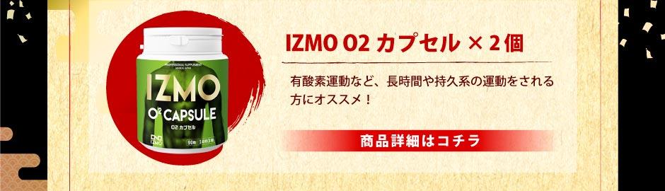アルプロン 福袋 IZMO O2カプセル